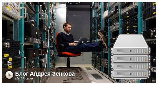 Как выбрать сервер для сайта
