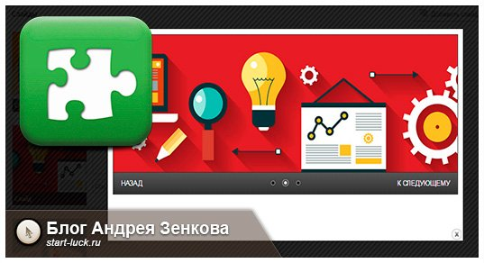 Слайдер WordPress
