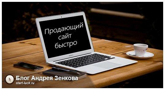 Создать продающий сайт одностраничник бесплатно