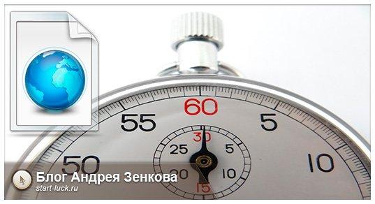 Измерить скорость загрузки сайта