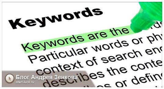 Как писать ключевые слова для сайта