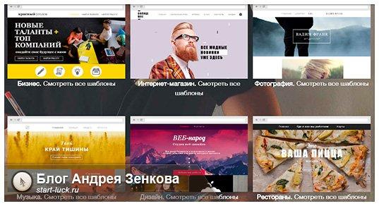 Конструктор веб-сайтов