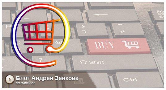 Купить готовый интернет-магазин