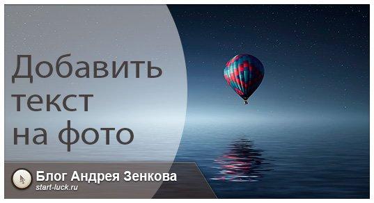 Как вставить картинку в текст в фотошопе