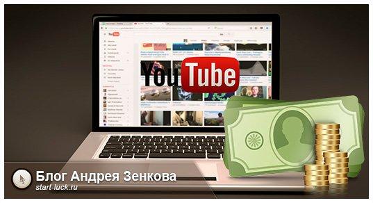 Как на YouTube заработать деньги