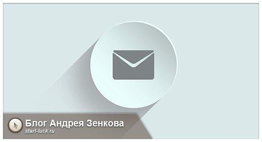 Как придумать электронную почту