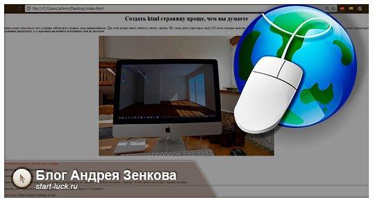 Создание html-страницы