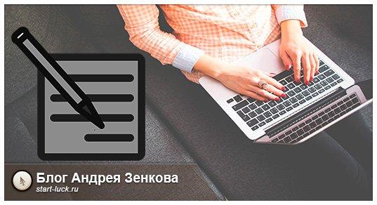 Написание статей в интернете за деньги