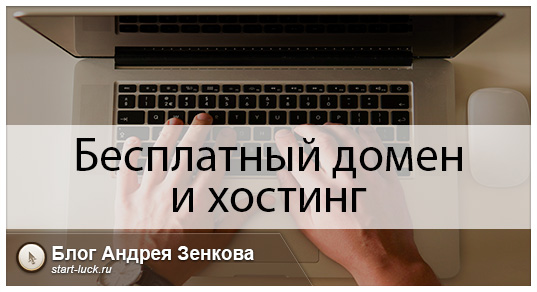 Бесплатные домены и хостинги для создания сайта как восстановить пароль от хостинга