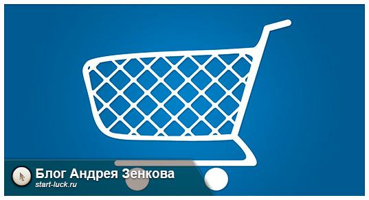 Интернет-хостинг для интернет-магазина