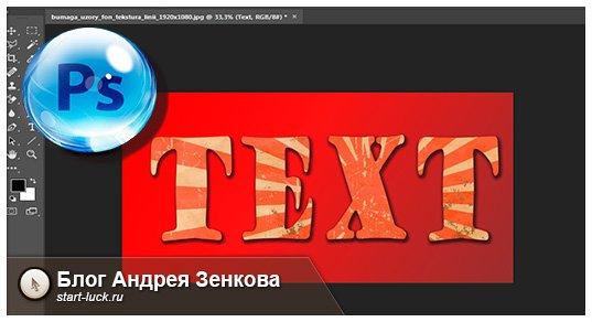 Как в Фотошопе сделать текст из картинки