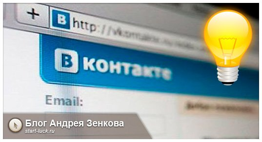 Как можно назвать группу Вконтакте