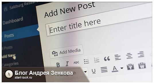 Как прописать Title в WordPress