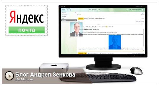 вставить картинку в Яндекс почту