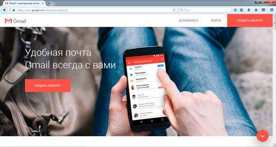 Пошаговая инструкция по созданию почты Gmail