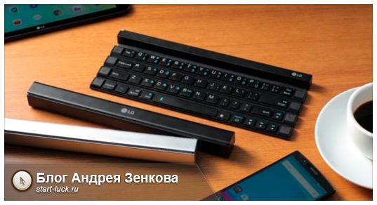 Клавиатура LG Rolly