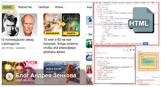 Как открыть код страницы в браузере