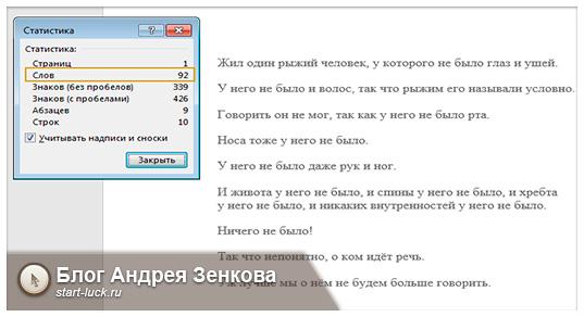 Как узнать сколько слов в тексте