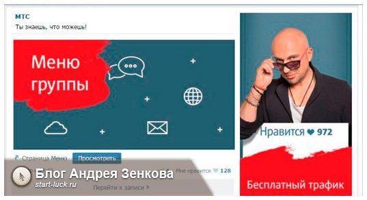 Сделать красивую группу Вконтакте