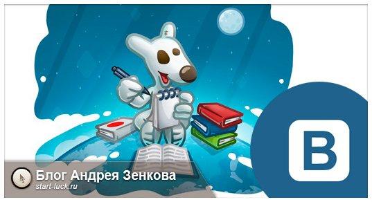 Узнать кто создал группу Вконтакте