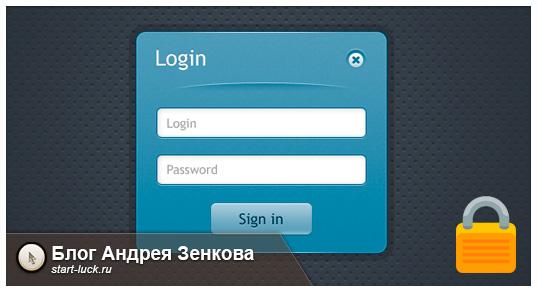 Что такое пароль и логин