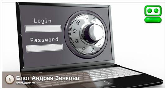 создать логин и пароль