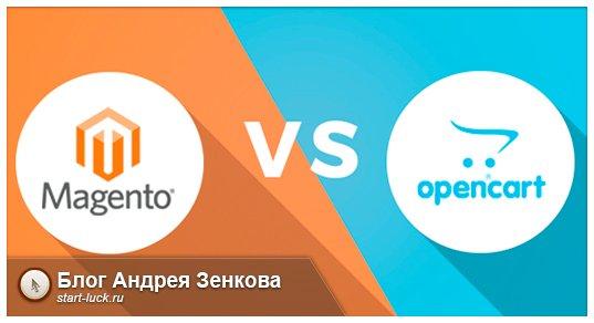 OpenCart или Magento