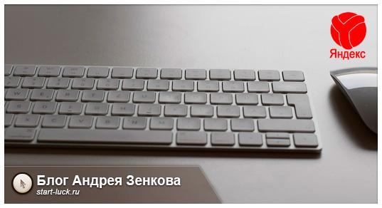 Расширения Яндекс