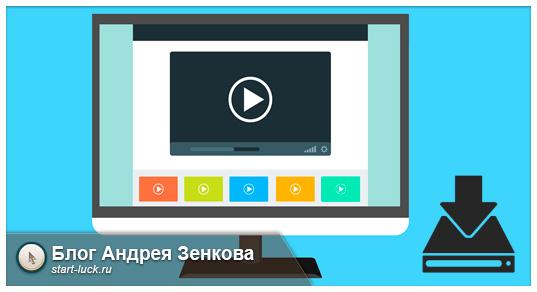 Как видео из Контакта сохранить на компьютер