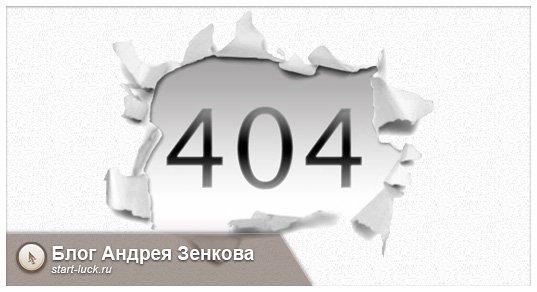404 ошибка - что это