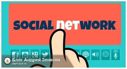 Курсы по продвижению в социальных сетях
