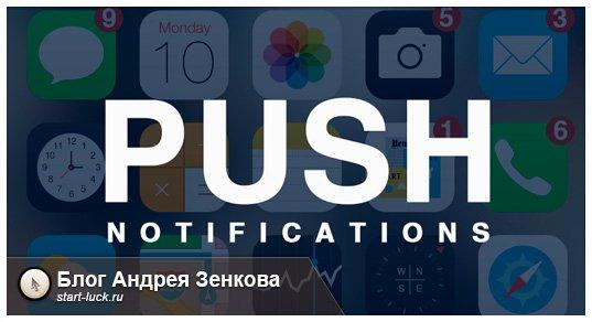 Push сообщения - что это