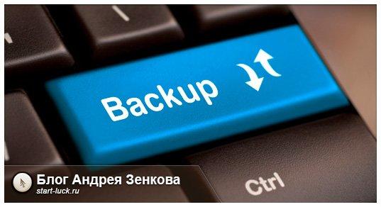 Что такое Backup