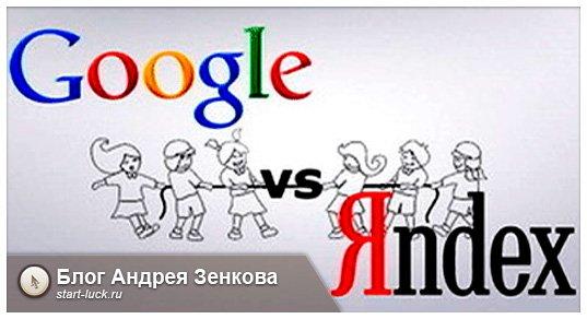 Google лучше чем Яндекс