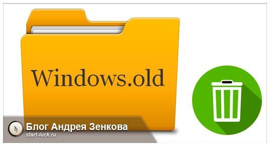 Windows old - что это за папка