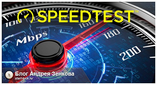 Замер скорости интернета - Speedtest