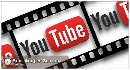 Как накрутить подписчиков на YouTube бесплатно