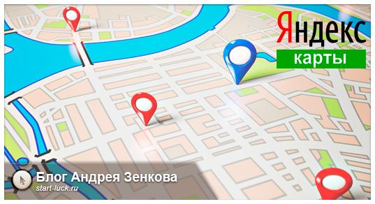 Добавить организацию на Яндекс Карты