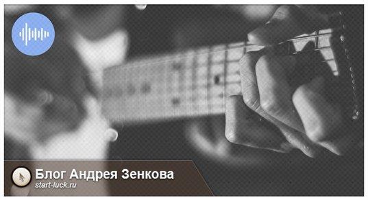 Поиск песни по звуку онлайн