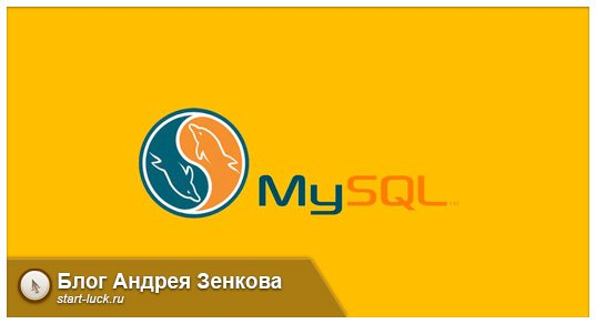 MySQL типы данных