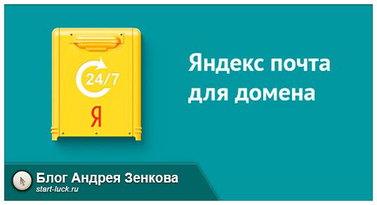 Доменная почта от Яндекс