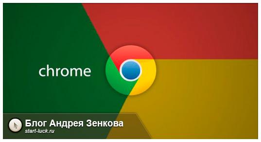 Как заблокировать всплывающие окна в Гугл Хром