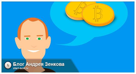 Биткоин в рубли - конвертер