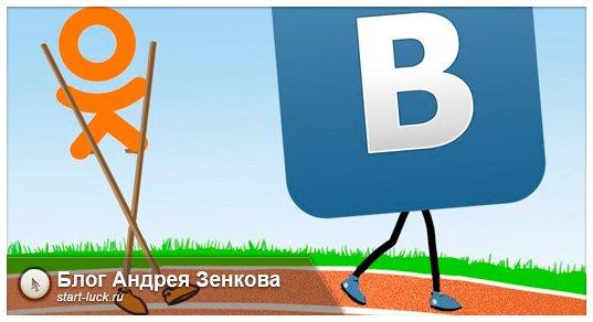 Что лучше Одноклассники или Вконтакте