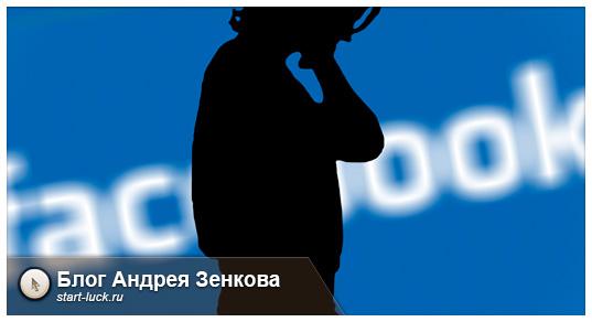 Фейсбук: удалить страницу