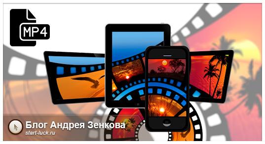 Как уменьшить размер видео mp4