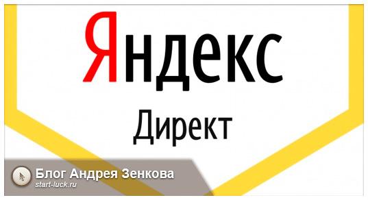 Настройка Яндекс Директ - инструкция