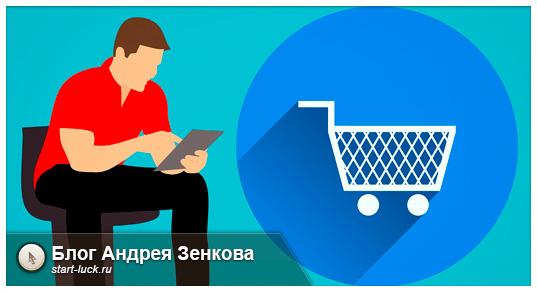 Интернет магазин - как создать