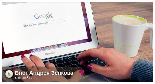 Как в Гугл Хром настроить экспресс-панель