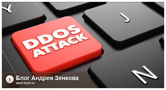 DDOS атака - что это